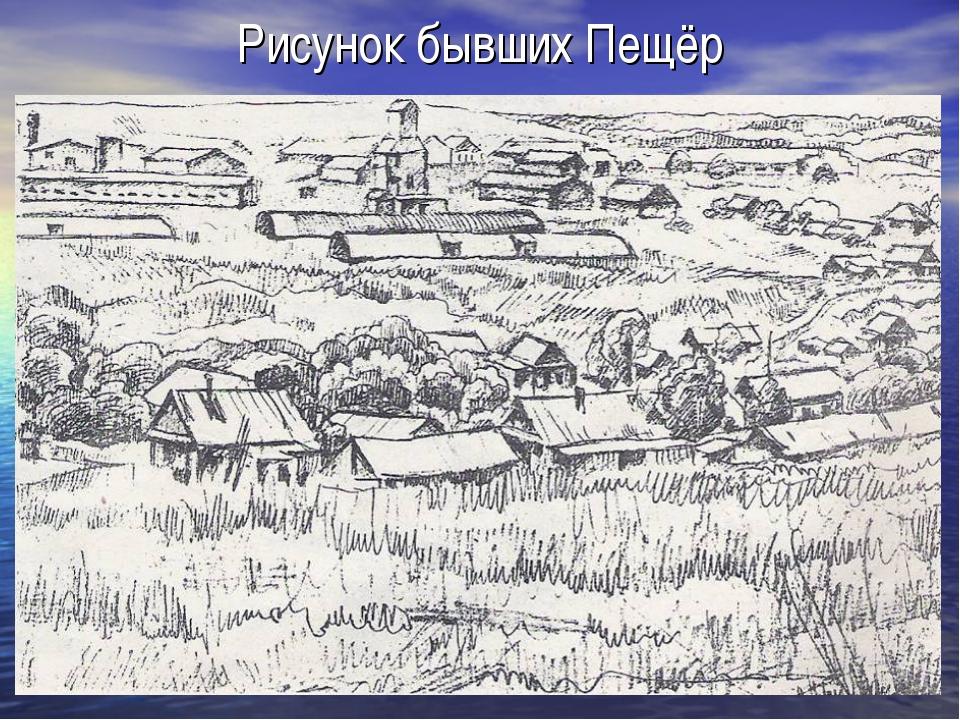 Рисунок бывших Пещёр