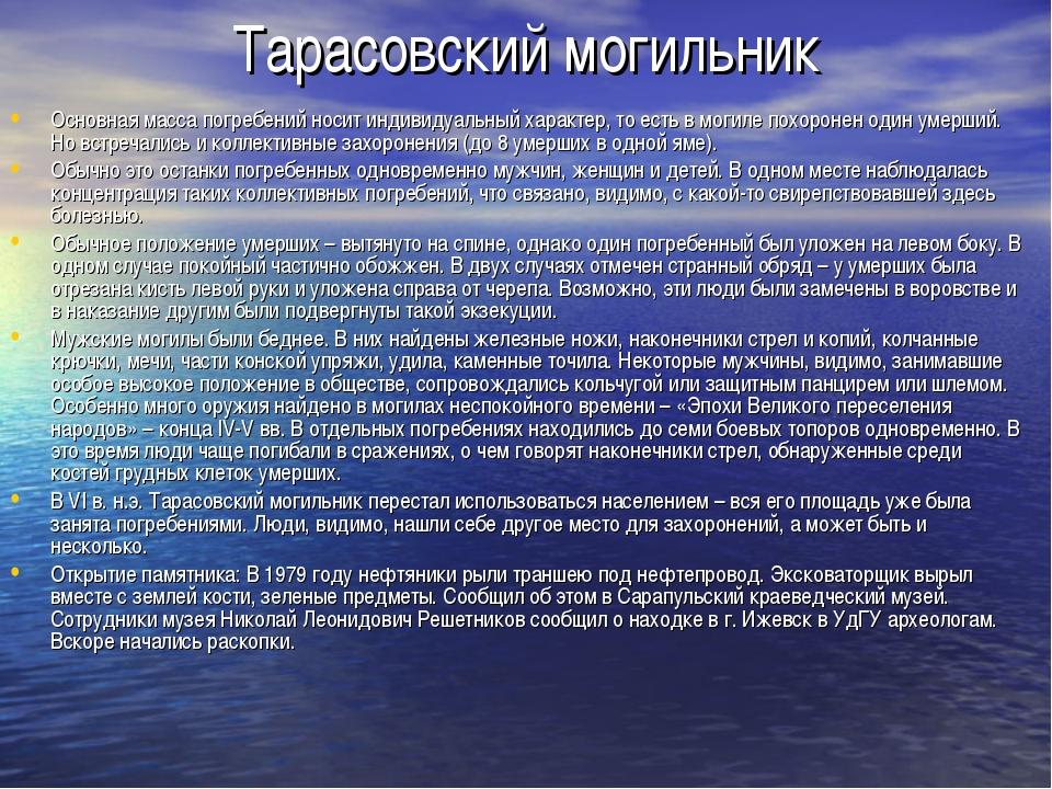 Тарасовский могильник Основная масса погребений носит индивидуальный характер...