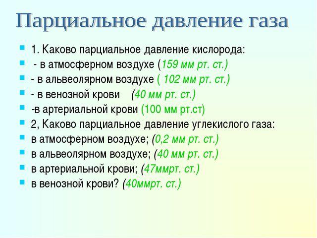 1. Каково парциальное давление кислорода: - в атмосферном воздухе (159 мм рт....