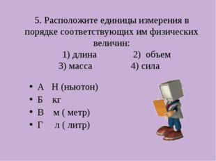 5. Расположите единицы измерения в порядке соответствующих им физических вели