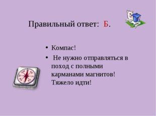 Правильный ответ: Б. Компас! Не нужно отправляться в поход с полными карманам