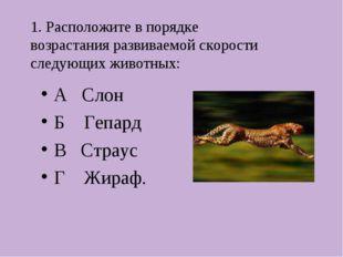 1. Расположите в порядке возрастания развиваемой скорости следующих животных: