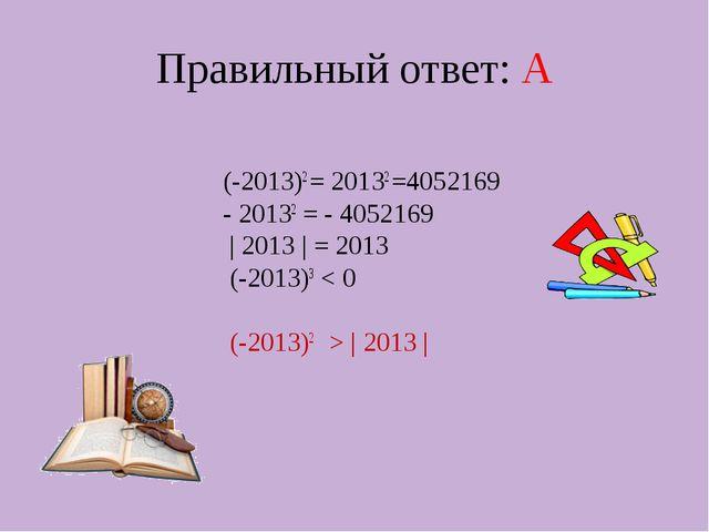 Правильный ответ: А (-2013)2 = 20132 =4052169 - 20132 = - 4052169 | 2013 | =...