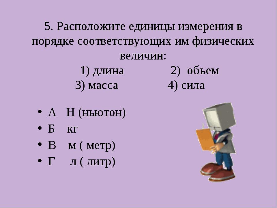 5. Расположите единицы измерения в порядке соответствующих им физических вели...