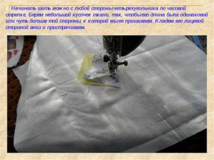 2. Начинать шить можно с любой стороны четырехугольника по часовой стрелке. Б