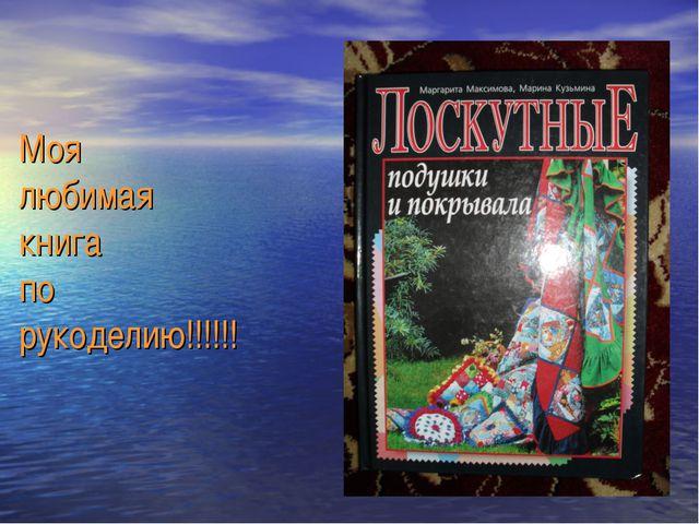 Моя любимая книга по рукоделию!!!!!!