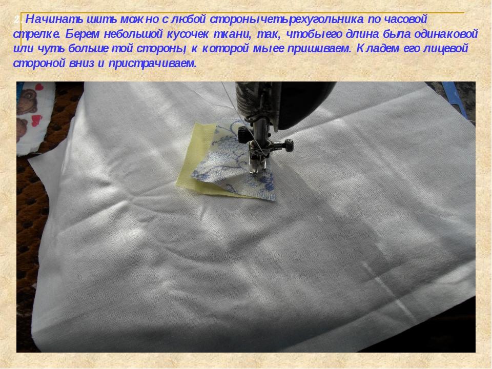 2. Начинать шить можно с любой стороны четырехугольника по часовой стрелке. Б...