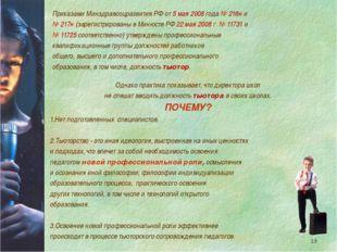 Приказами Минздравсоцразвития РФ от 5 мая 2008 года № 216н и № 217н (зарегис