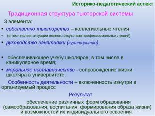 Историко-педагогический аспект Традиционная структура тьюторской системы 3 э