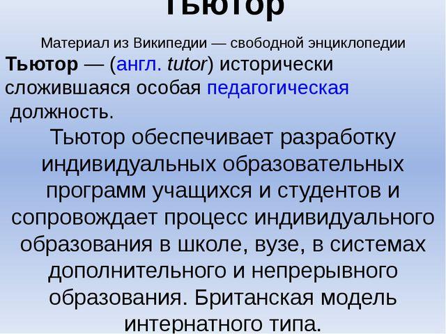 Тьютор Материал из Википедии — свободной энциклопедии Тьютор— (англ.tutor)...