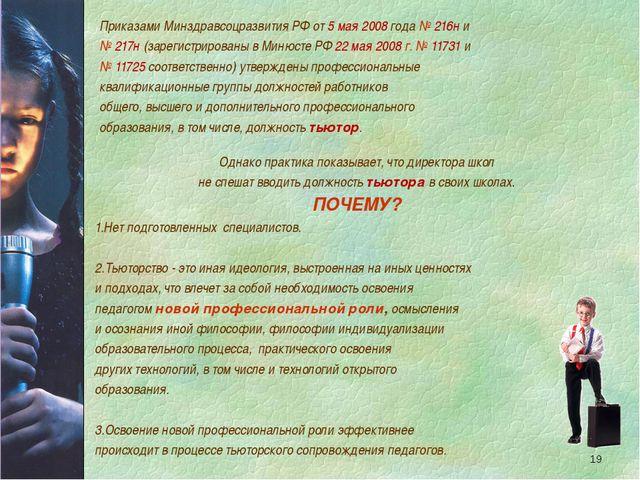 Приказами Минздравсоцразвития РФ от 5 мая 2008 года № 216н и № 217н (зарегис...