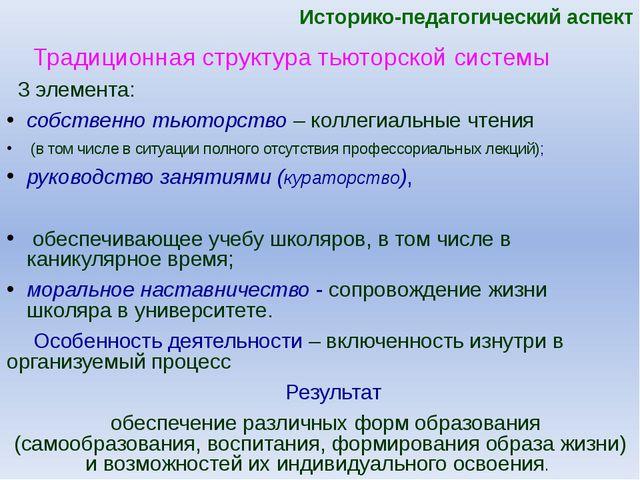 Историко-педагогический аспект Традиционная структура тьюторской системы 3 э...