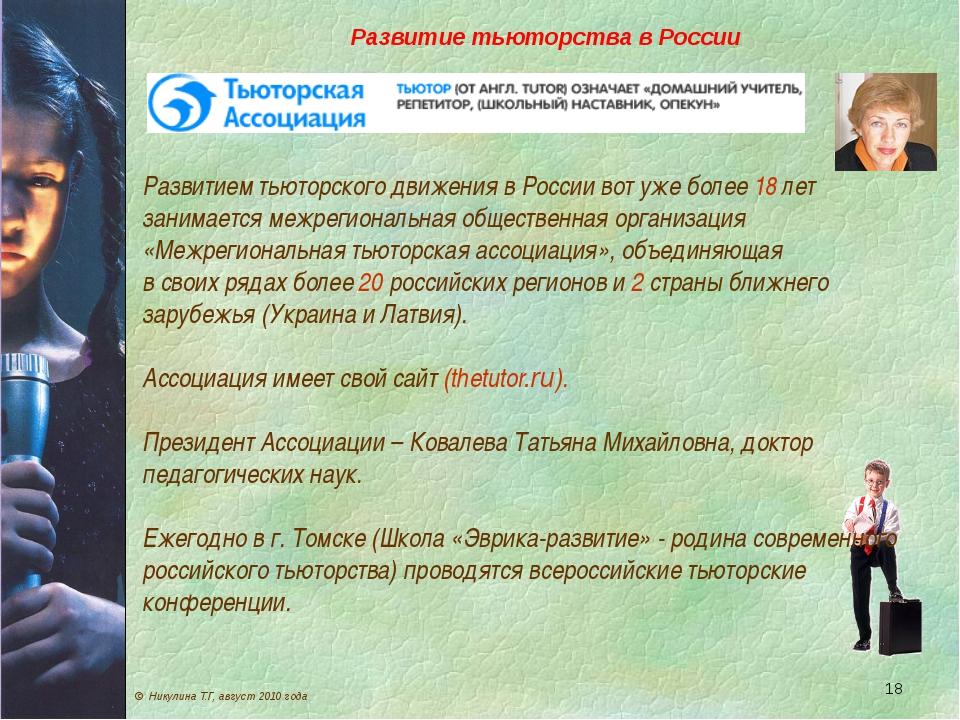 Развитие тьюторства в России © Никулина Т.Г, август 2010 года Развитием тьют...