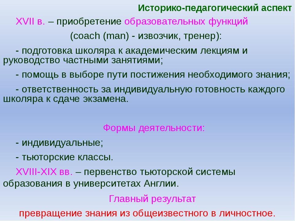 Историко-педагогический аспект ХVII в. – приобретение образовательных функци...