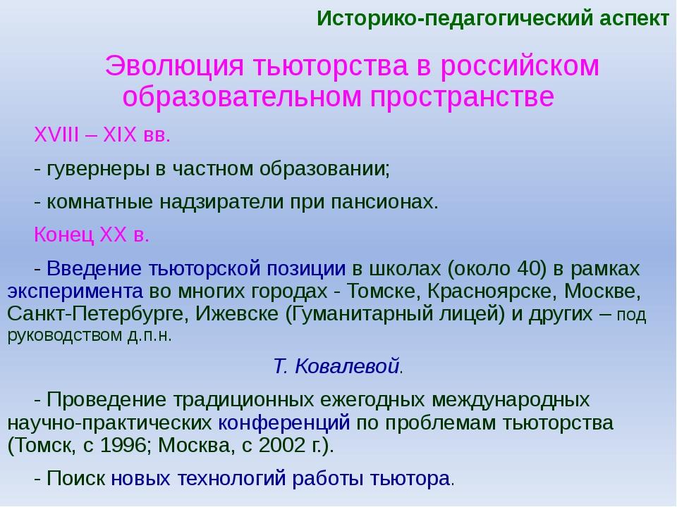 Историко-педагогический аспект Эволюция тьюторства в российском образователь...
