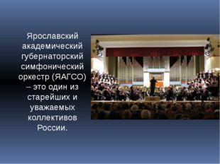 Ярославский академический губернаторский симфонический оркестр (ЯАГСО) – это