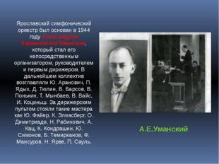 Ярославский симфонический оркестр был основан в 1944 году Александром Ефимови