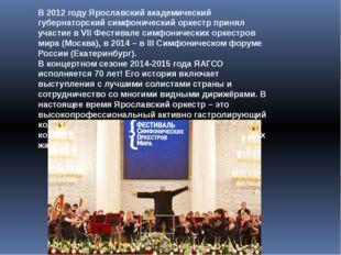 В 2012 году Ярославский академический губернаторский симфонический оркестр пр