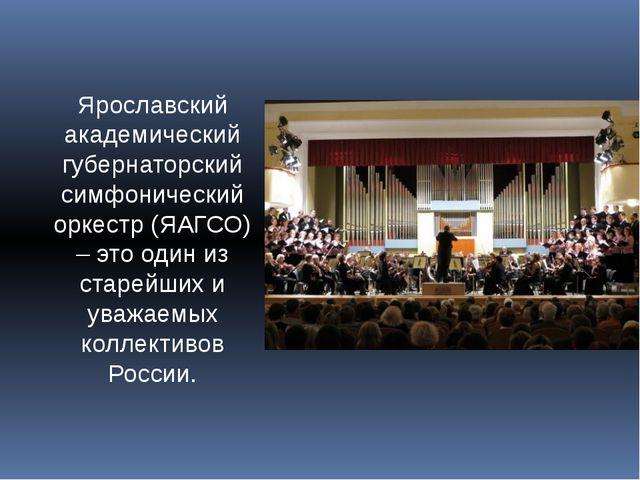 Ярославский академический губернаторский симфонический оркестр (ЯАГСО) – это...
