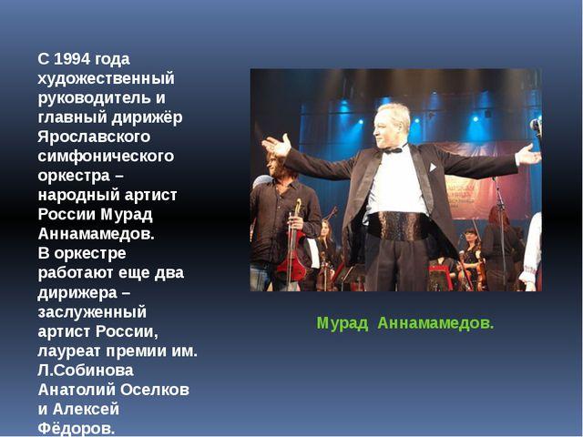 С 1994 года художественный руководитель и главный дирижёр Ярославского симфон...