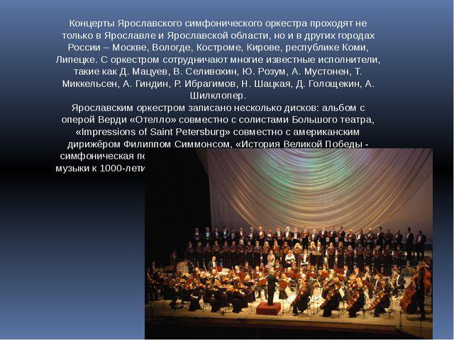 Концерты Ярославского симфонического оркестра проходят не только в Ярославле...