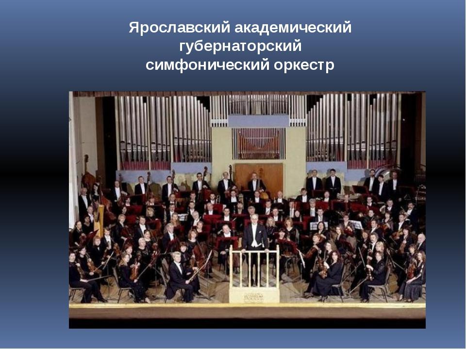 Ярославский академический губернаторский симфонический оркестр
