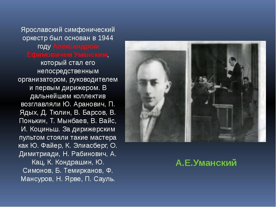 Ярославский симфонический оркестр был основан в 1944 году Александром Ефимови...