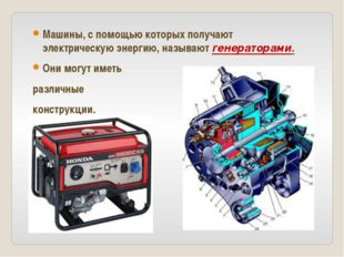 Машины, с помощью которых получают электрическую энергию, называют генератора