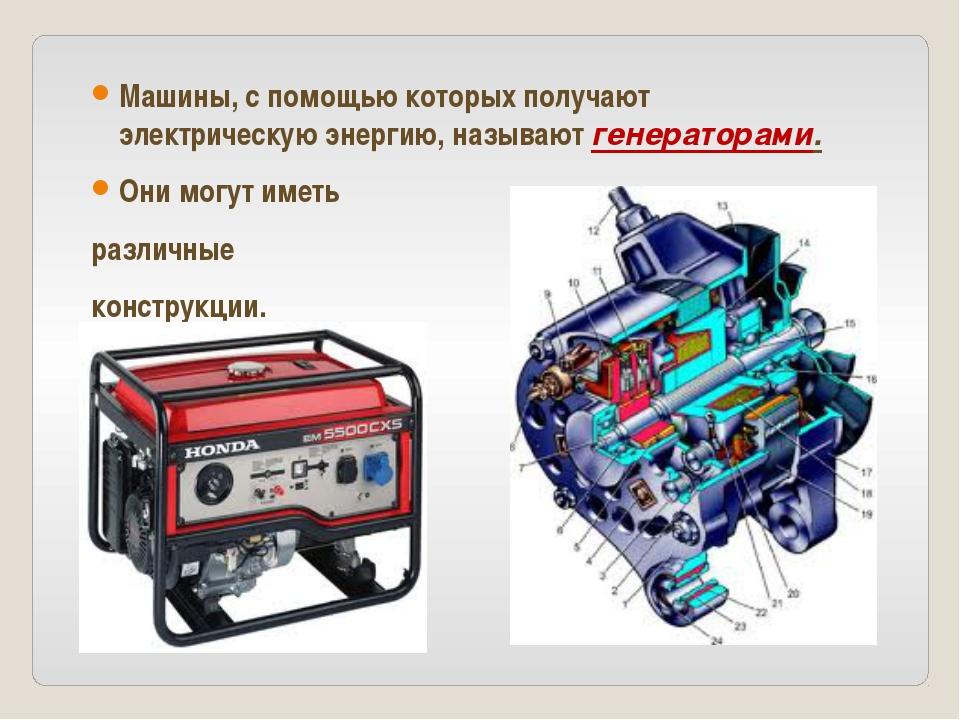 Машины, с помощью которых получают электрическую энергию, называют генератора...