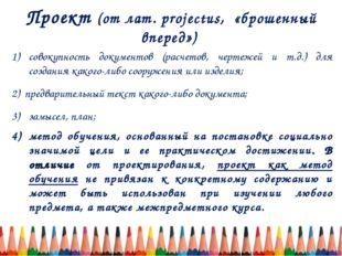 Проект (от лат. рrojectus, «брошенный вперед») совокупность документов (расче