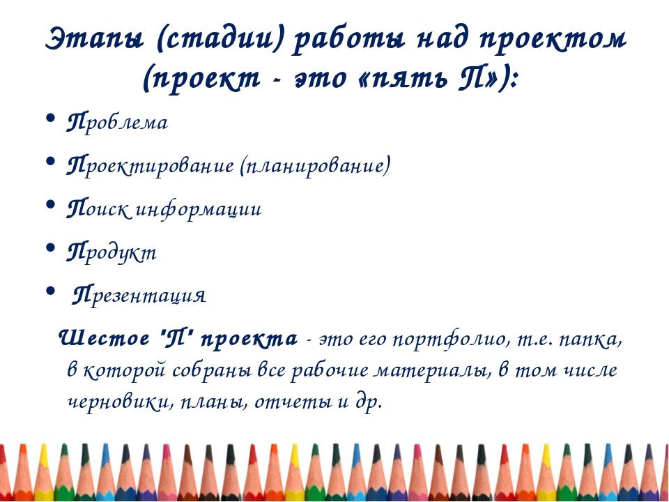 Этапы (стадии) работы над проектом (проект - это «пять П»): Проблема Проектир...