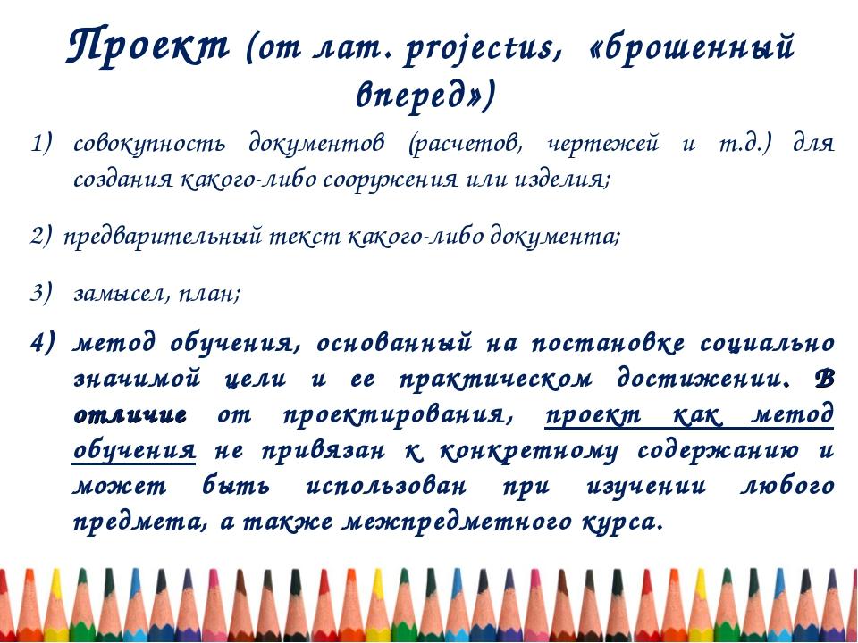 Проект (от лат. рrojectus, «брошенный вперед») совокупность документов (расче...