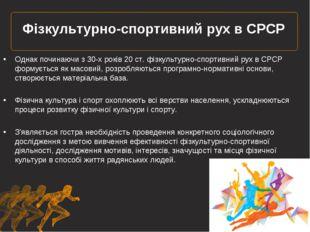 Фізкультурно-спортивний рух в СРСР Однак починаючи з 30-х років 20 ст. фізкул