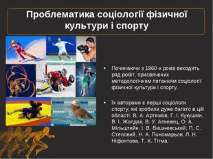 Проблематика соціології фізичної культури і спорту Починаючи з 1960-х років в