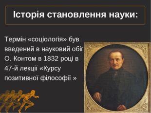 Історія становлення науки: Термін «соціологія» був введений в науковий обіг О
