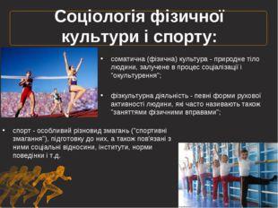 Соціологія фізичної культури і спорту: соматична (фізична) культура - природн