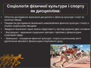 Соціологія фізичної культури і спорту як дисципліна: Об'єктом дослідження заз