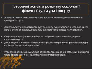Історичні аспекти розвитку соціології фізичної культури і спорту У першій тре
