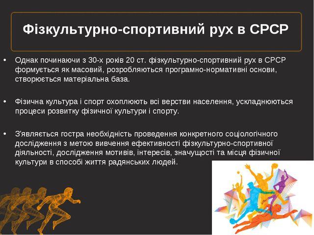 Фізкультурно-спортивний рух в СРСР Однак починаючи з 30-х років 20 ст. фізкул...