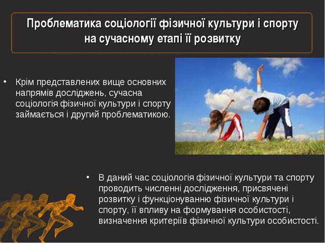 Проблематика соціології фізичної культури і спорту на сучасному етапі її розв...