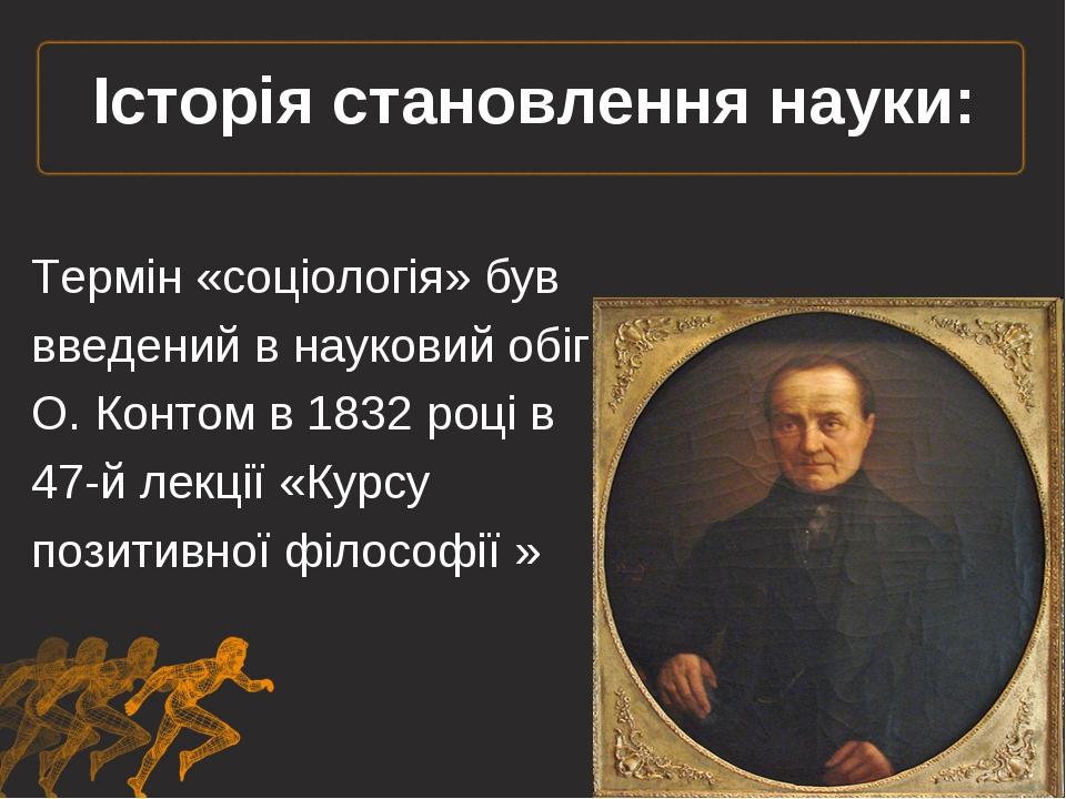 Історія становлення науки: Термін «соціологія» був введений в науковий обіг О...