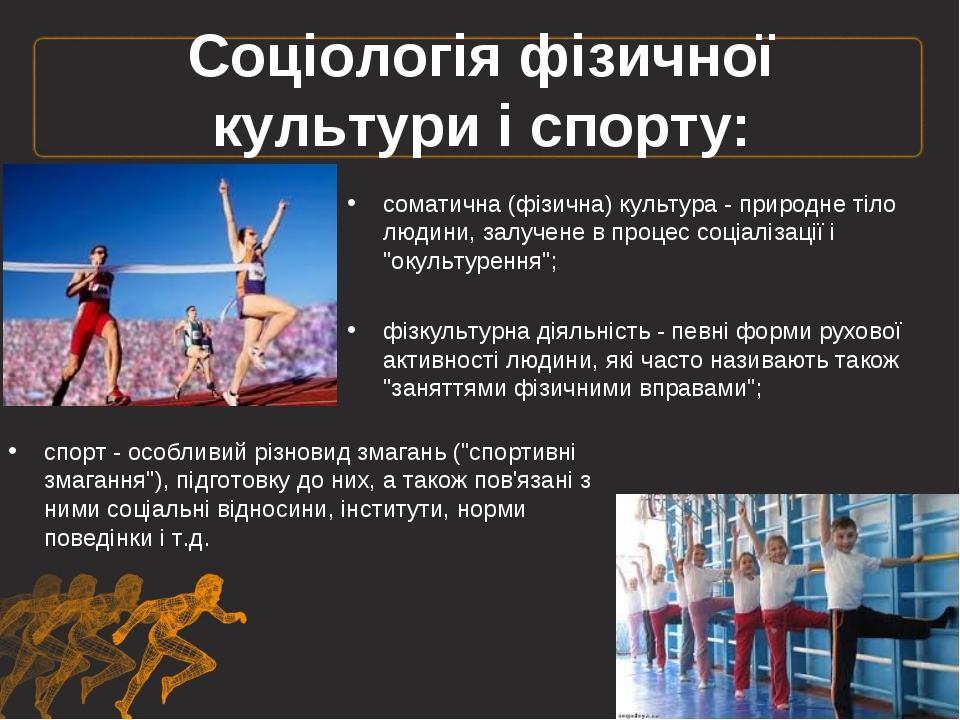 Соціологія фізичної культури і спорту: соматична (фізична) культура - природн...