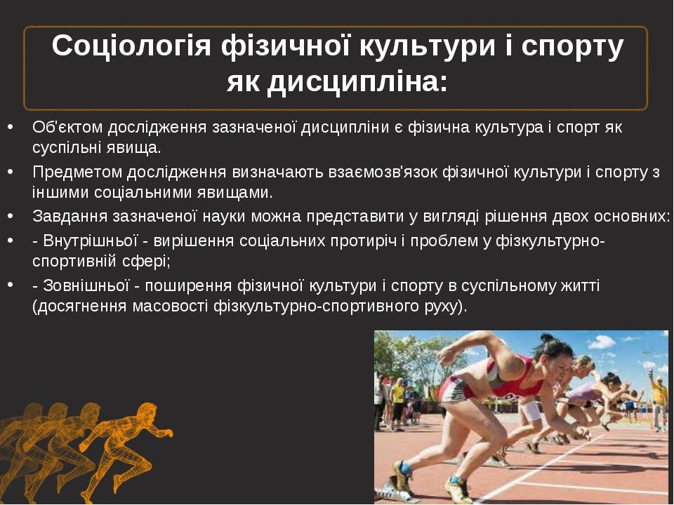 Соціологія фізичної культури і спорту як дисципліна: Об'єктом дослідження заз...