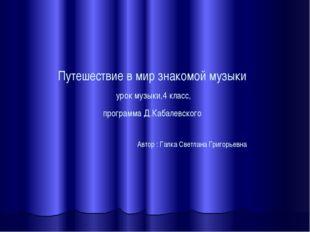 Путешествие в мир знакомой музыки урок музыки,4 класс, программа Д.Кабалевск