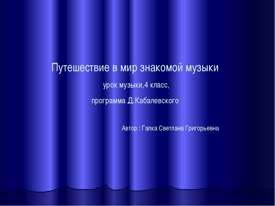 Путешествие в мир знакомой музыки урок музыки,4 класс, программа Д.Кабалевск...