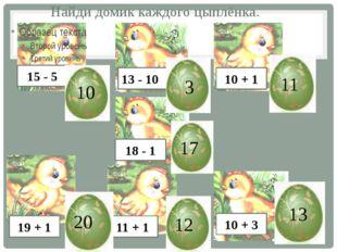 Найди домик каждого цыплёнка. 15 - 5 13 - 10 10 + 1 18 - 1 19 + 1 11 + 1 10 +