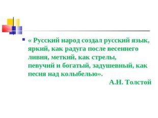 « Русский народ создал русский язык, яркий, как радуга после весеннего ливня