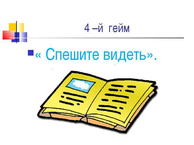 4 –й гейм « Спешите видеть».