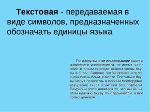 Текстовая - передаваемая в виде символов, предназначенных обозначать единицы