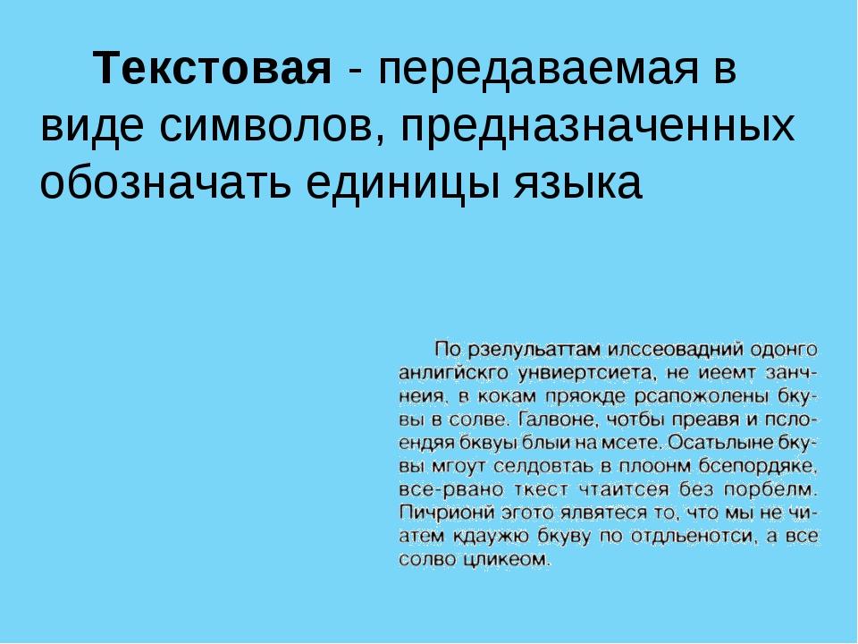 Текстовая - передаваемая в виде символов, предназначенных обозначать единицы...